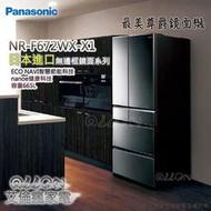 [國際牌超優惠入內]日本製六門665L晶鑽鏡面變頻冰箱NR-F672WX-X1 公司貨/Panasonic/艾倫瘋家電
