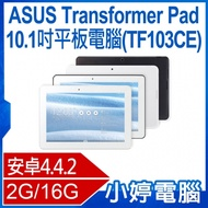 福利品 ASUS Transformer Pad(TF103CE)10.1吋四核心平板電腦2G/16G 安卓4.4.2