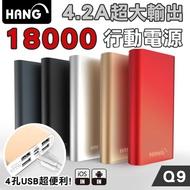 【HANG】雙輸入4孔USB輸出行動電源(Q9)18000mAh