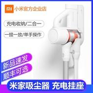 You-小米米家手持無線吸塵器充電掛座吸塵機器人專用無線配件掛架收納