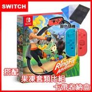 【現貨供應】Nintendo 任天堂 Switch 健身環大冒險同捆組(中文版) +手把果凍套+類比套+遊戲卡收納盒