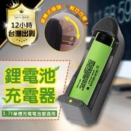 【3.7V單槽通用款!鋰電池充電器】電池充電座 充電電池 充電器 USB充電器 單槽 鋰電池 18650【DE588】
