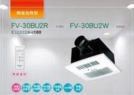 【停產下市.不供貨】國際牌 FV-30BU2R / FV-30BU2W 陶瓷加熱,浴室暖風乾燥機