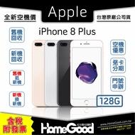 【全新-附發票-公司貨】Apple 蘋果 iPhone 8 Plus 128G 門號 分期 舊機回收