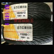 (便宜輪胎王)全新固滿德G1061台製110/60/12複合胎