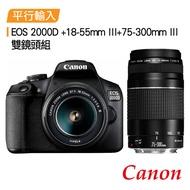 【Canon】EOS 2000D +18-55mm III+75-300mm III 雙鏡組(中文平輸)~送128G記憶卡+包+中腳+帶+筆+大清+硬保