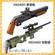 Sunday🍦 星堡 XB24001 24002 霰彈槍 狙擊槍 散彈槍 玩具槍 手槍 軍事系列 積木 非樂高但相容