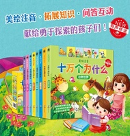 Chinese Encyclopedia Book 8 Books Thousand Why Children Books 十万个为什么