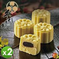 【手信坊】桐花冰心綠豆糕(二盒)