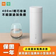 小米雲米 電熱水壺 家用旅行加熱杯 可攜式電熱保溫杯 旅遊小型燒水壺