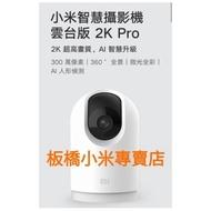 1199$小米攝影機 小米智慧攝影機 雲台版 2K Pro 台灣小米公司貨 聯強保固一年 原廠/高品質 板橋 可面交 請看關於我