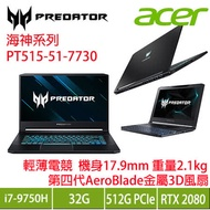 acer Predator Triton PT515-51-7730 i7-9750H/RTX2080 8G/32G/1TB PCIE/15.6吋FHD IPS 144Hz/W10