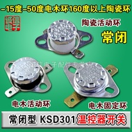 [Pick one and send three] Normally closed KSD301 thermostat switch button type -15-65℃ 160-250℃