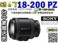【酷BEE】 SONY E 18-200mm F3.5-6.3 PZ Oss 電動鏡 SELP18200 公司貨