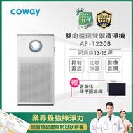 Coway 15坪循環雙禦型空氣清淨機AP-1220B