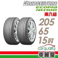 【BRIDGESTONE 普利司通】ECOPIA NH100 小資族專用神省輪胎_兩入組_205/65/15(NH100)