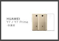 HUAWEI 華為 Y7/ Y7 Prime 清水套 手機保護套 (盒裝)