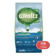Wealtz維爾滋天然無穀寵物糧-成貓食譜 1.2kg (300g*4EA)