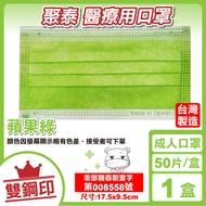 (任選8盒單盒145元)聚泰 聚隆 雙鋼印 成人醫療口罩 (蘋果綠) 50入/盒 (台灣製造 CNS14774) 專品藥局【2017212】