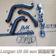 LUXGEN U6 S5 ECO 渦輪鋁管+中冷專用鋁管 套組 圖一+圖二
