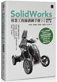 SolidWorks專業工程師訓練手冊(1)基礎零件(第二版)