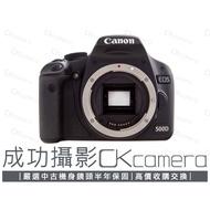 成功攝影 Canon EOS 500D Body 中古二手 1510萬像素 超值入門 平價數位單眼相機 公司貨 保固七天