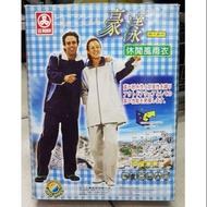 🛵出清特價 三和牌 豪漾 休閒風雨衣 套裝 雨衣 兩件式雨衣