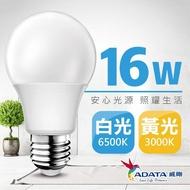 【ADATA 威剛】新二代 LED 16W E27 大廣角 CNS認證燈泡(白/黃光)