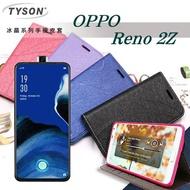 【愛瘋潮】OPPO Reno 2Z 冰晶系列 隱藏式磁扣側掀皮套 保護套 手機殼