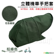 【Osun】MIT防水防風防曬立體機車手把套(松綠色,CE-229)