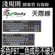 【快速出貨】【淺規則】Ducky ONE 2 Skyline天際線 機械式鍵盤 中文 英文 無光 87鍵 108鍵