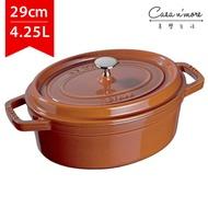 【法國Staub】橢圓形鑄鐵鍋 湯鍋 燉鍋 炒鍋 29cm 4.25L 肉桂 法國製