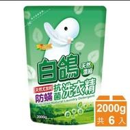 **箱購免運**白鴿防螨抗菌洗衣精(天然尤加利)補充包2000g*6包