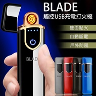 BLADE觸控USB充電打火機 現貨 當天出貨 點菸器 防風打火機 充電式打火機 觸控感應點煙器【coni shop】