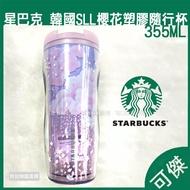 星巴克 Starbucks韓國限定款式 櫻花SLL隨行杯 355ML 隨行杯 全新 保證正品 周年慶優惠 可傑