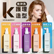 Kevin. Murphy Kevin Murphy Holiday Paradise Eye Spray Styling Care Fluffy No Rinse