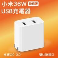 小米USB充電器36W快充版 現貨 當天出貨 雙USB孔 QC3.0 折疊插腳 快充 充電器【coni shop】