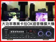 綜合專業卡拉OK迴音機擴大機120W~200W2 數位迴音機 綜合擴大機(效果如臨KTV唱歌)