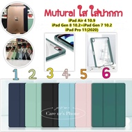 Mutural Folio Case iPad Gen 7/8 (10.2) / Air 4 (10.9) / iPad 11 (2020) เก็บปากกาได้ค่ะ