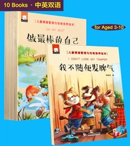 [10 Books for Aged 3-10]Chinese and English Bilingual Picture Books Childrens Story BooksChildren's Emotional Management and Character Development Picture Books