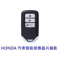 本田HONDA  CRV5 配汽車鑰匙 打鎖匙 遙控器 本田CRV 複製 拷貝 晶片鑰匙 備份
