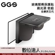 GGS 金鋼第五代 玻璃螢幕保護貼 + 遮光罩 套組 SONY A73 / A7R3 / A72 / A9 / 數位達人