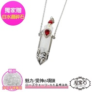 【A1寶石】寶石級-白色琉璃水晶精油瓶項鍊靈擺-能放鬆平衡情緒抗壓力並帶來正向能量(贈白水晶淨化碎石)