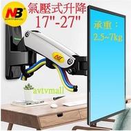 North Bayou - NB F120 17-27吋 氣壓式升降 液晶顯示 電視架 屏幕架 掛牆架 TV MOUNT MONITOR