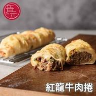 【晉元生鮮美食專賣店】紅龍牛肉捲【8個裝】