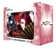 【停看聽音響唱片】【DVD】金光布袋戲:九界之魆妖紀劇集套裝(32片裝)