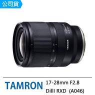 【Tamron】17-28mm F2.8 DiIII RXD(公司貨-搭iLink Backup蘋果備份管家)