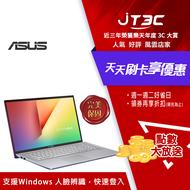 ASUS VivoBook S15 S531FL-0122B8265U 藍不倒 (送 MSI GD20 電競滑鼠墊)(i5-8265U/8G/512G/MX250 2G獨顯/Win10/FHD) 筆電《全新原廠保固》