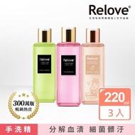 【Relove】蛋白酵素去漬抑菌手洗精220mlX3入(最低價)