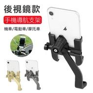 ANTIAN 鋁合金金屬後視鏡手機導航支架 360度旋轉 摩托車/機車/電動車手機架